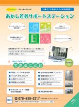 akashi_chirashi.jpg