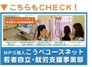 banner_jobsapo_akashi.jpg