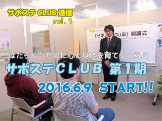 club2801_1.jpg