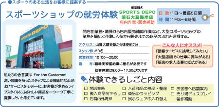 兵庫県明石市の自転車店スポーツデポ 明石大蔵海 …