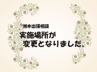 sumoto170206.jpg