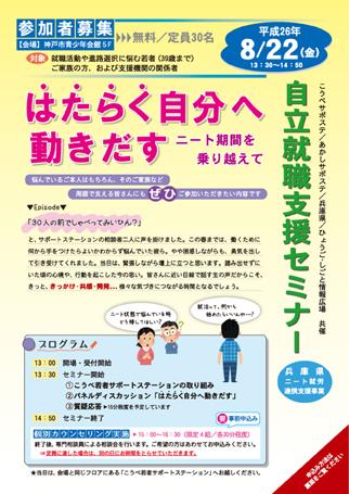 140822seminar_hatarakujibun.jpg