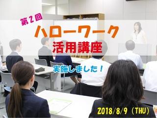 20180810HWkatsuyo.jpg