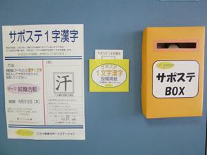 サポステ1文字漢字.jpg