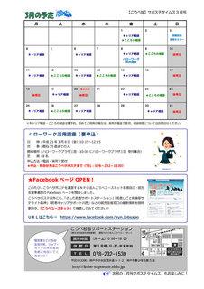 サポステタイムス3月号(うら).jpg