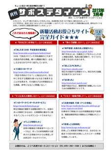 サポステタイムス3月号(おもて).jpg