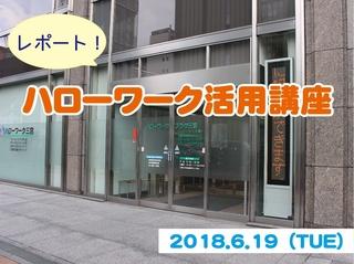 HWkatsuyou1806.jpg