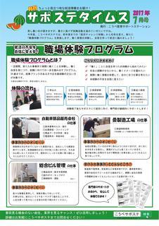 Kobe_times1707.jpg