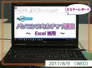 8/9(水)、 こうべサポステの人気セミナー 「パソコンスキルアップ講座」 Excel活用コースを実施しました。 Excel活用コースは Word・Excel・PowerPointコースを受講した方、 もしくは仕事である程度Excelを使用していた方向けの 一歩進んだ応用講座。 最新OS『Windows10』と『Office2016』で実施しています。 仕事でよく使う代表的な関数の作成や、 ピボットテーブルの使い方についてなど 作業効率をアップしてスキルを磨くこと…