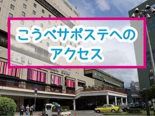 こんにちは。こうべ若者サポートステーション(こうべサポステ)です。 最近、「利用したいのだけど、どこにあるのかわからない」という お問合せが増えております。そこで! 今日はあらためて、こうべサポステへの道順をご紹介します〓★JR三ノ宮駅から(阪急・地下鉄利用の方もこちら) JR三ノ宮駅 東口改札を出ます。 向かって右手に進み、正面に見えるエスカレーターか階段を上ってください。左を向くと、こんな景色が見えま…