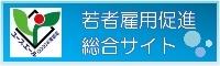 banner_wakamonokoyousokushin_s.jpg