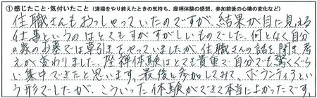 otera_report1-1.jpg