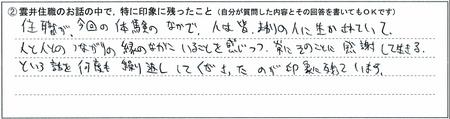 otera_report2-1.jpg