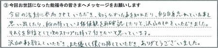 otera_report3-1.jpg