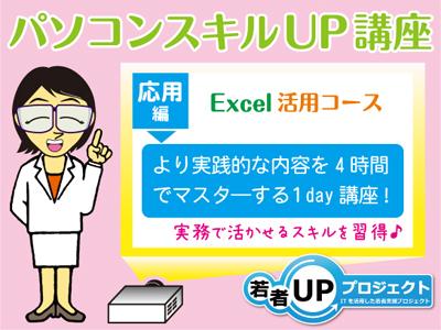 pckouza_syoukai02.jpg