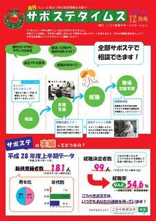 times_kobe_1612.jpg