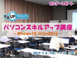 wakamonoUP_04.jpg