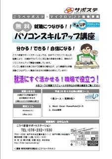 こうべサポステ×日本マイクロソフト社協働事業若者UPプロジェクト 「パソコンスキルアップ講座」の4~7月の日程をお知らせいたします。  (クリックするとPDFで拡大します)コースは2つ!仕事でよく使うWord・Excel・PowerPointの基礎を学ぶWord・Excel・PowerPointコース、Excelのより実践的な内容を短時間でマスターする応用編Excel活用就活や職場で必須のスキルが学べます。人気講座のため、お申込みはお早めに!◆日時 Word…