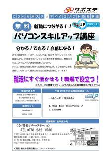 wakamonoUP_1709-12.jpg