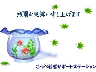 zansyomimai.jpg