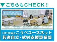 banner_jobsapo_kobe-syurou.jpg