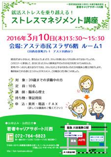 160310_seminar_kawanishi.jpg