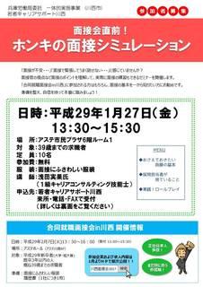 170127_seminar_kawanishi