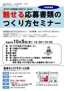 171005_seminar_kawanishi.jpg