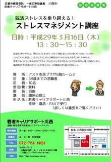 20170317_seminarkawanishi.jpg
