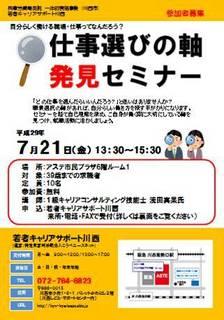 290721_seminar_kawasnishi.jpg