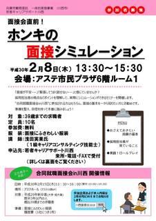 300208_seminarkawanishi.jpg