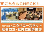 banner-jobsapo_kawanishi.jpg