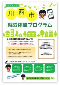 k_taiken_bosyu2016.jpg