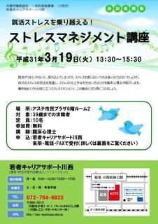 kawanishi-seminar190319.jpg