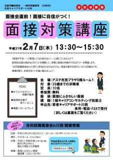 kawanishiseminar310207.jpg