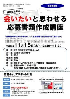 seminar181115.jpg