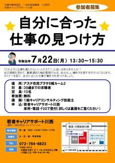 seminar20190722.jpg
