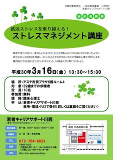 seminar300316_kawanishi.jpg