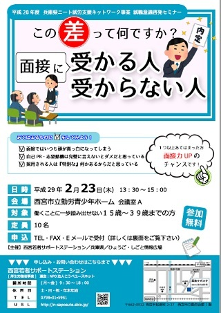 0223_syushokuishiki.jpg