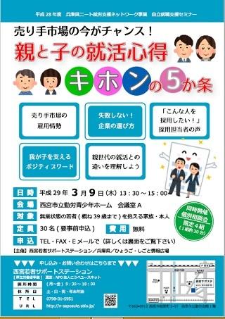 0309_jiritsu.jpg