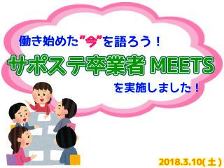 180310_meets.jpg