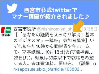 20151006_twitter.jpg