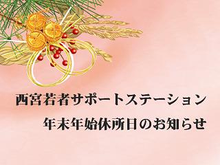 2016-17oshirase.jpg