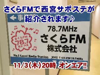 20161102_sakuraFM.jpg