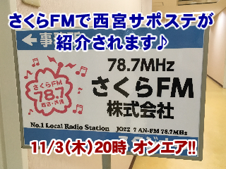 """11/3(木)、西宮の地域FMである""""さくらFM""""内の「聞いてなるほど!西宮市政」という番組に、スタッフがゲスト出演し、サポステでどんなサポートをしているかお話させていただきます〓オンエアの情報は以下の通りです。ご興味のある方は、ぜひお聴きください〓番組名:さくらFM「聞いてなるほど!西宮市政」放送日時:平成28年11月3日(木)20:00から※受信エリア外の方も、パソコンやスマホで聴くことができます詳しく…"""