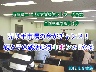 20170309_seminar.jpg