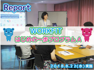 20180822_workfitA.jpg