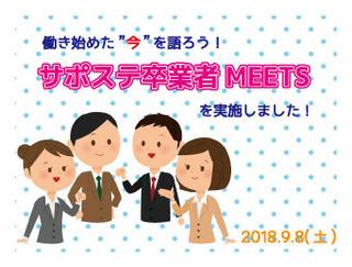 20180908meets.jpg