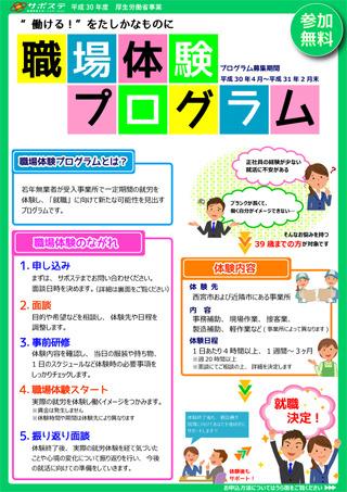 2018_syokubataiken.jpg