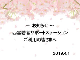 20190401.jpg
